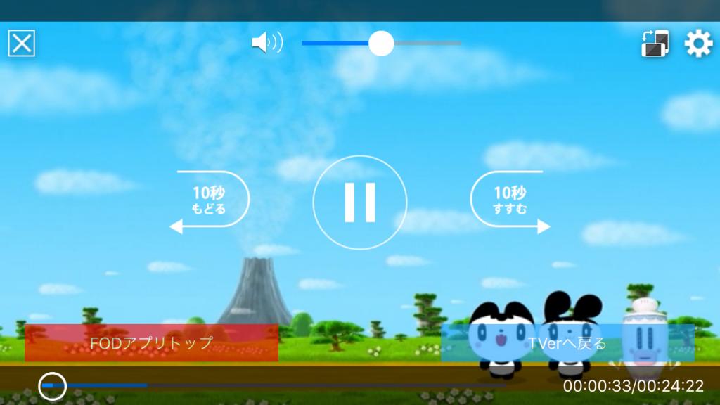 操作しやすい作りですが、アプリを意識させられるところが微妙な仕組みです