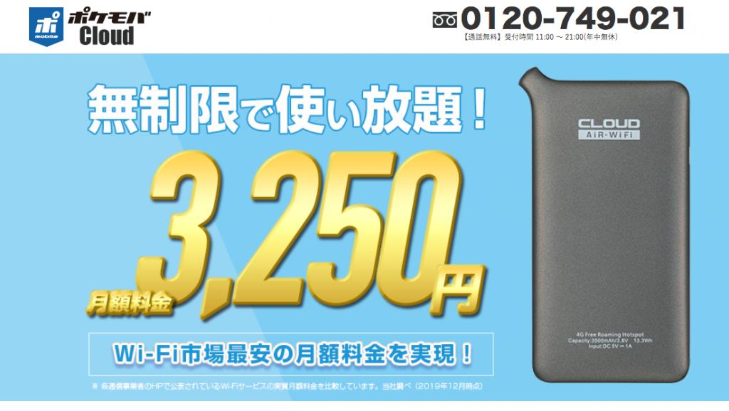 ポケットモバイルCloud登場!